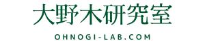 大野木研究室